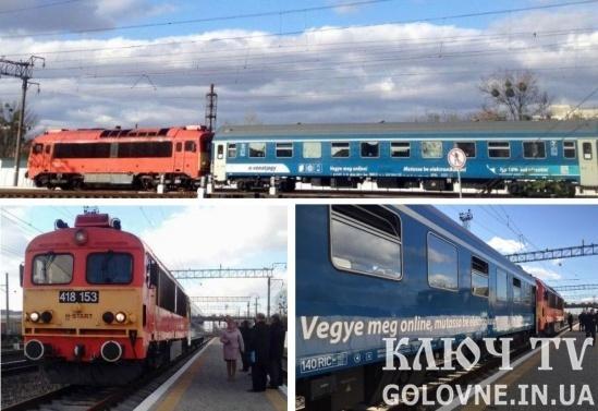 Потяг Мукачево-Будапешт протестовано. Наступний маршрут в Словаччину. Фото Відео