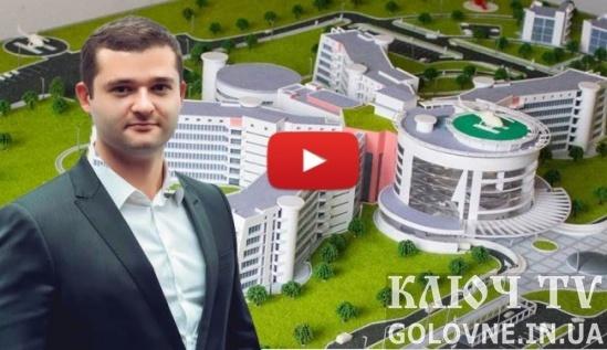 Мер Мукачева має намір будувати нову лікарню. Відео