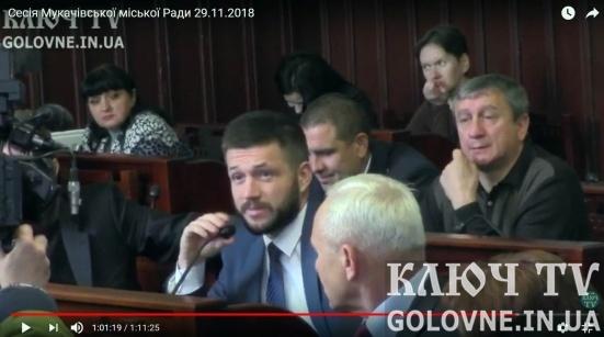 Сесія Мукачівської міської Ради 29.11.2018 Відео
