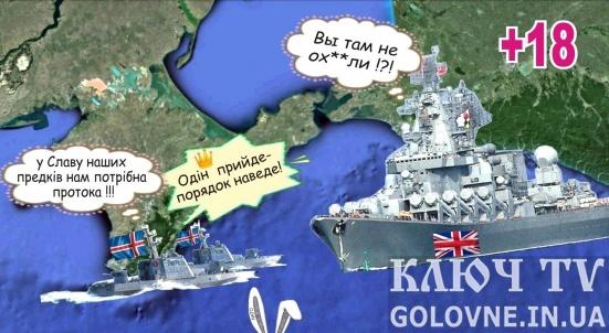 Шлях України в контексті Ісландської тріски. Гумор +18