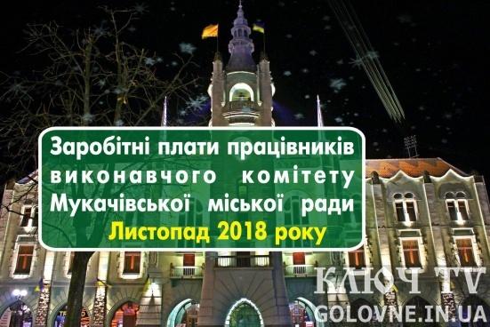 Скільки отримали працівники Мукачівської Ратуші у Листопаді 2018