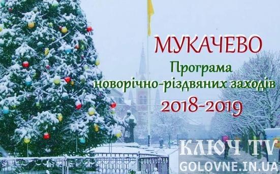 Програма Новорічно-різдвяних свят в Мукачево