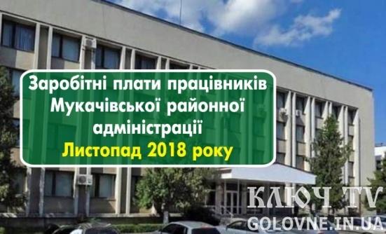 Скільки отримали працівники Мукачівської районної адміністрації у Листопаді 2018. Документ